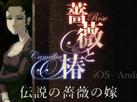 Rose and Camellia - получите всю власть в доме Цубакикодзи, посредством драк