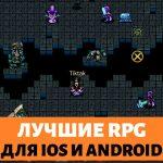 Лучшие бесплатные RPG для iOS и Android