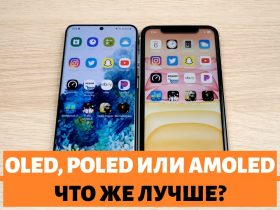 В чем отличия - OLED, AMOLED, POLED, WOLED?