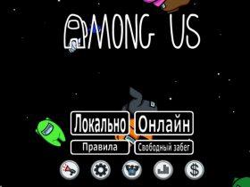 Among Us - Как играть, правила, советы
