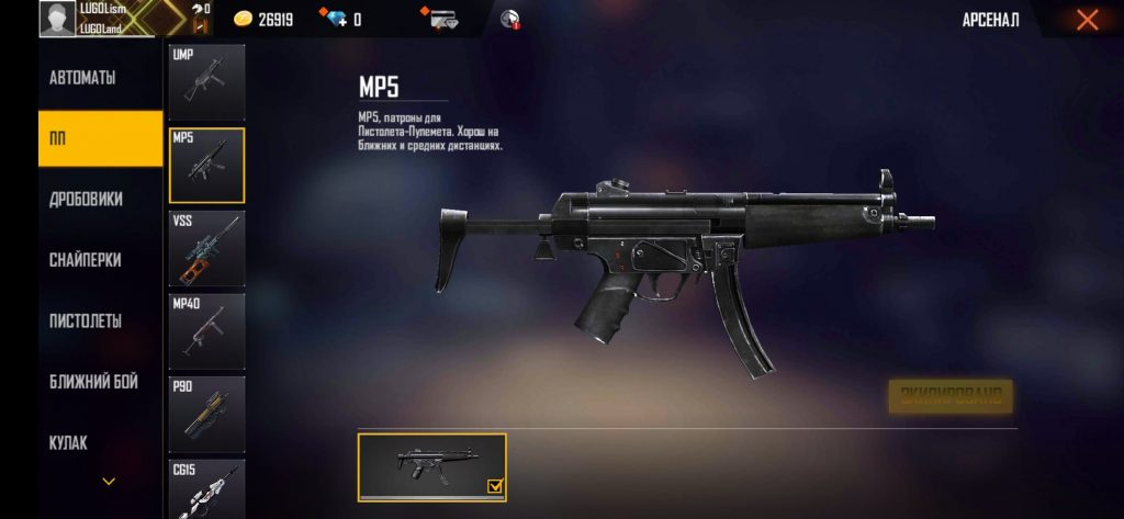 Free Fire - MP5