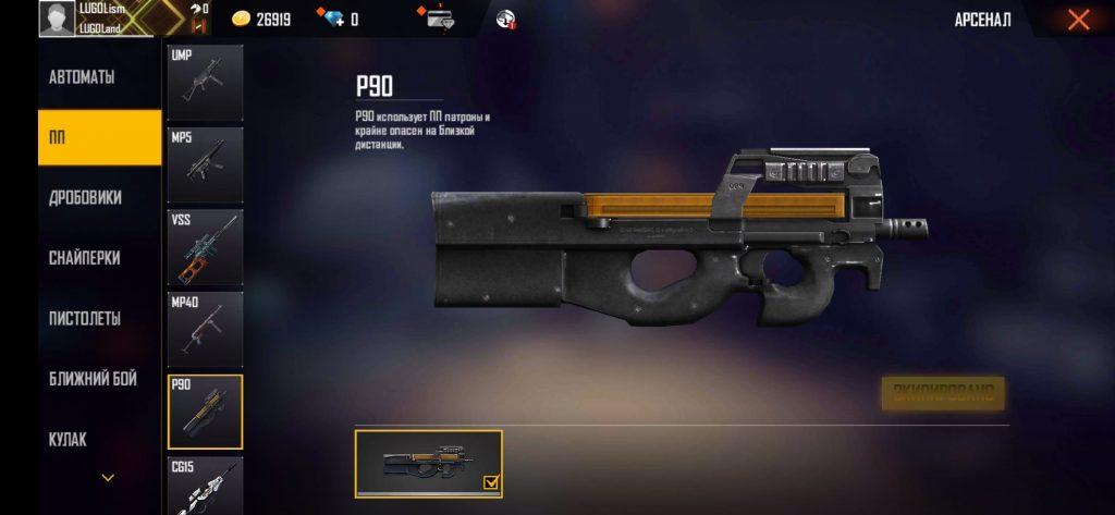 Free Fire - P90
