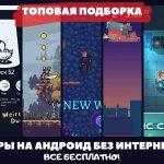 Игры на андроид без интернета