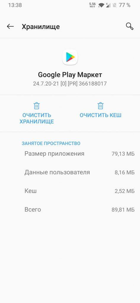 Очистка Google Play